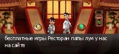 бесплатные игры Ресторан папы луи у нас на сайте