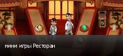 мини игры Ресторан