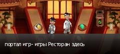 портал игр- игры Ресторан здесь