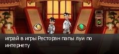 играй в игры Ресторан папы луи по интернету