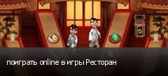 поиграть online в игры Ресторан