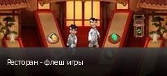 Ресторан - флеш игры