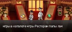 игры в каталоге игры Ресторан папы луи
