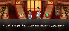 играй в игры Ресторан папы луи с друзьями