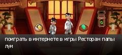 поиграть в интернете в игры Ресторан папы луи