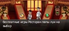 бесплатные игры Ресторан папы луи на выбор