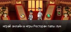 играй онлайн в игры Ресторан папы луи
