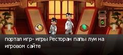 портал игр- игры Ресторан папы луи на игровом сайте