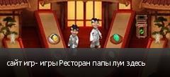 сайт игр- игры Ресторан папы луи здесь