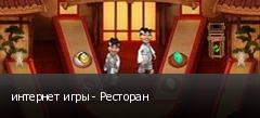 интернет игры - Ресторан