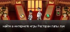 найти в интернете игры Ресторан папы луи