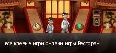 все клевые игры онлайн игры Ресторан