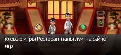 клевые игры Ресторан папы луи на сайте игр