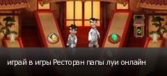 играй в игры Ресторан папы луи онлайн