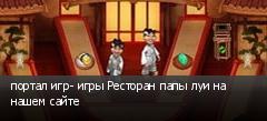 портал игр- игры Ресторан папы луи на нашем сайте