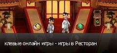 клевые онлайн игры - игры в Ресторан