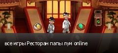 все игры Ресторан папы луи online