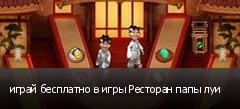 играй бесплатно в игры Ресторан папы луи