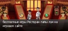 бесплатные игры Ресторан папы луи на игровом сайте