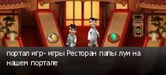 портал игр- игры Ресторан папы луи на нашем портале