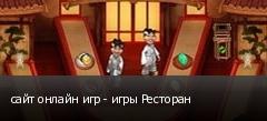 сайт онлайн игр - игры Ресторан