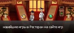 новейшие игры в Ресторан на сайте игр