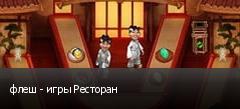 флеш - игры Ресторан
