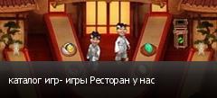 каталог игр- игры Ресторан у нас