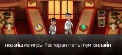 новейшие игры Ресторан папы луи онлайн