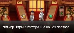 топ игр- игры в Ресторан на нашем портале