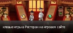клевые игры в Ресторан на игровом сайте