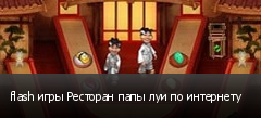flash игры Ресторан папы луи по интернету