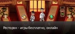 Ресторан - игры бесплатно, онлайн