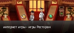 интернет игры - игры Ресторан