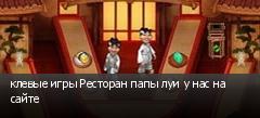 клевые игры Ресторан папы луи у нас на сайте