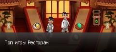 Топ игры Ресторан
