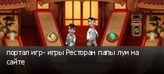 портал игр- игры Ресторан папы луи на сайте