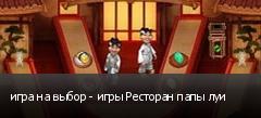 игра на выбор - игры Ресторан папы луи