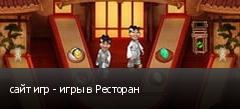 сайт игр - игры в Ресторан