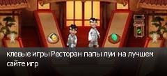 клевые игры Ресторан папы луи на лучшем сайте игр