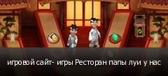 игровой сайт- игры Ресторан папы луи у нас