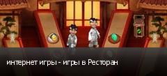 интернет игры - игры в Ресторан