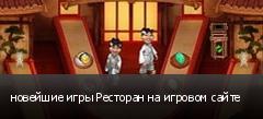 новейшие игры Ресторан на игровом сайте
