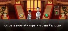 поиграть в онлайн игры - игры в Ресторан