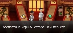 бесплатные игры в Ресторан в интернете