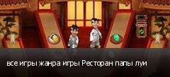 все игры жанра игры Ресторан папы луи