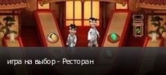игра на выбор - Ресторан