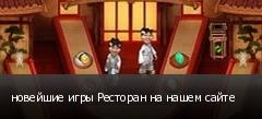 новейшие игры Ресторан на нашем сайте