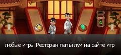 любые игры Ресторан папы луи на сайте игр