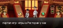 портал игр- игры в Ресторан у нас